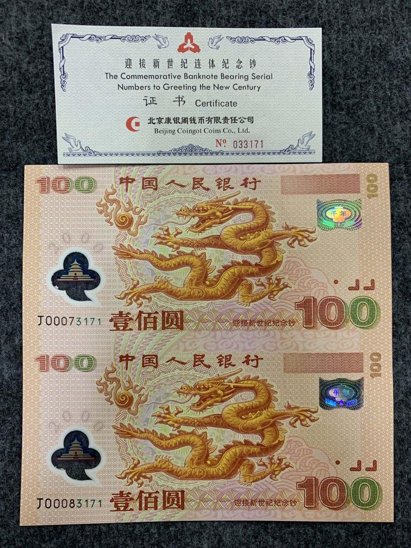 千禧龙钞双连体价格多少?千禧龙钞双连体收藏价值