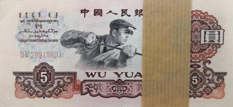 五元纸币收藏价格表第三套 第三套五元纸币值得收藏吗?