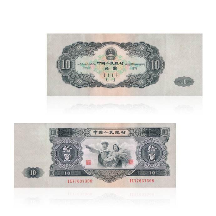 1953年十元人民币价格多少?值得入手收藏吗?