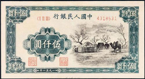 蒙古包钱币价格及图片 蒙古包钱币值多少钱一张?