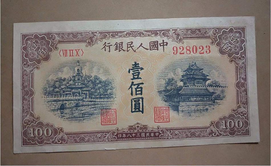 一版一百元纸币价格多少?一版一百元纸币收藏价值