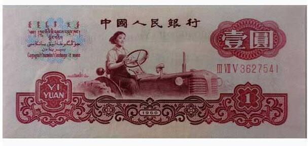 一元女拖拉机手回收价格是多少?一元女拖拉机手收藏价值