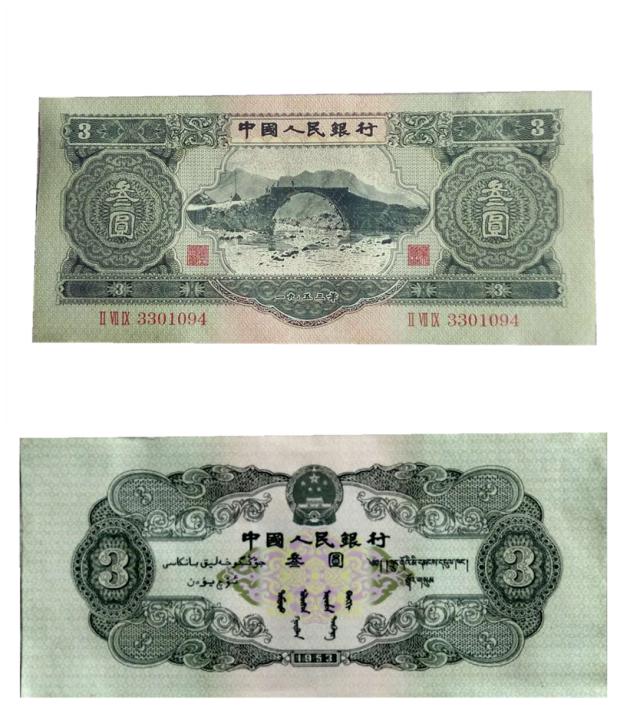1953年3元人民币现在回收价格是多少?收藏价值是什么?