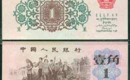 背綠水印壹角人民幣價格值多少錢?背綠水印壹角人民幣價值