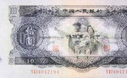第二版黑十元價格值多少錢一張?淺析第二版黑十元收藏價值