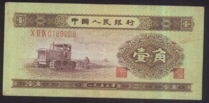 第二版壹分纸币价格值多少钱?第二版壹分纸币收藏前景