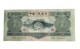 第二套人民币叁元的市值多少钱?第二套人民币叁元价值