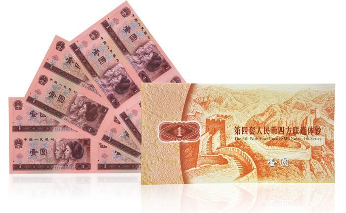 第四套人民幣四方聯連體鈔一元現在多少錢?適合入手收藏嗎?
