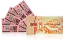 第四套激情电影币四方联连体钞一元现在多少钱?适合入手收藏吗?
