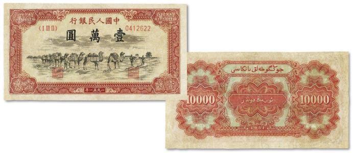 第一套10000元骆驼价格是多少?有哪些收藏亮点?