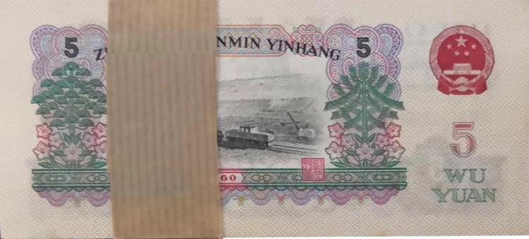 炼钢五元人民币价格值多少钱?炼钢五元人民币价值