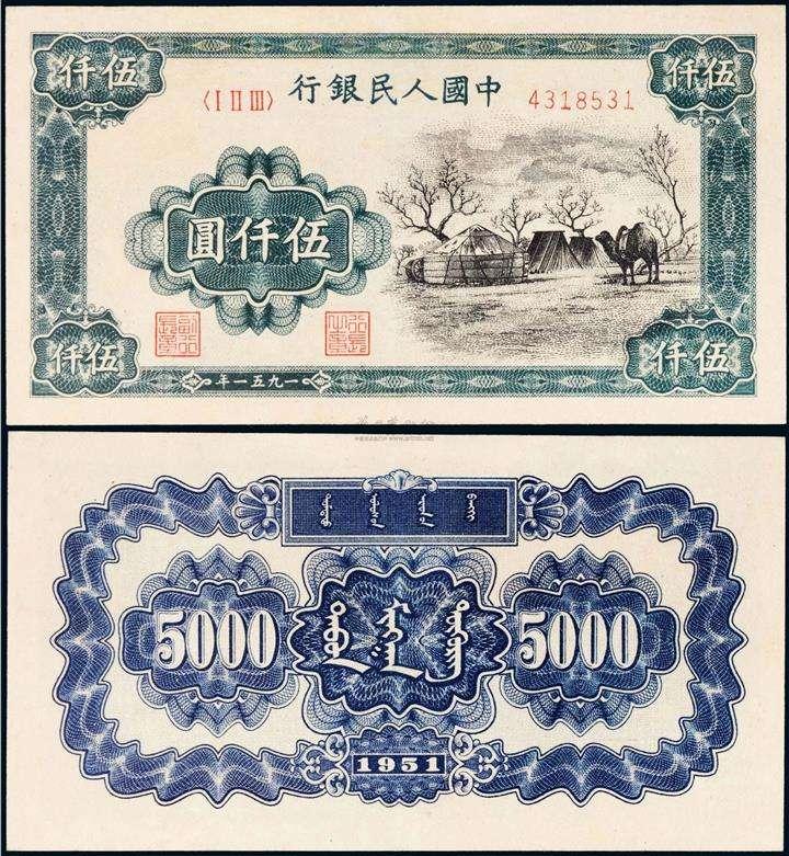 五千元蒙古包人民币价值多少钱?五千元蒙古包人民币价格