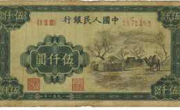 伍仟圆蒙古包纸币收藏地位如何?伍仟圆蒙古包纸币价格