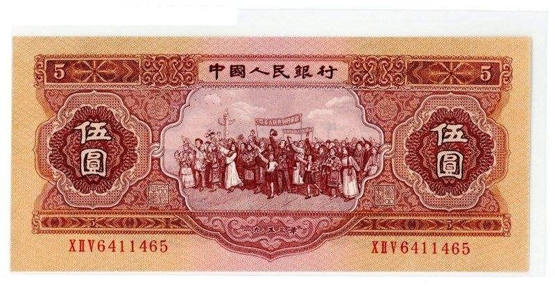 第二版红五元值多少钱?第二版红五元图片及价格