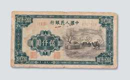 第一套蒙古包伍仠元人民币多少钱?第一套蒙古包伍仟元人民币价值
