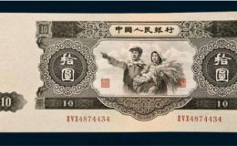 第二套人民幣十元圖片及價格表,第二套人民幣十元價值解析