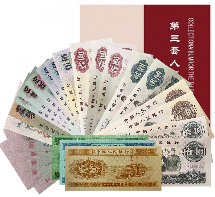 第三套人民币大全册值得收藏吗?第三套人民币大全册价格