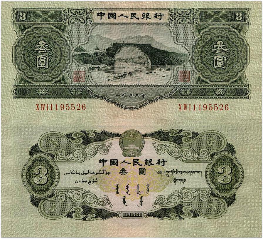 井冈山叁元人民币价格多少钱?井冈山叁元人民币最新报价