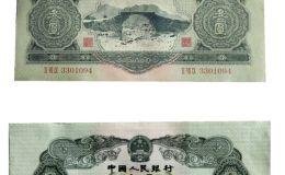 老式叁元纸币值多少钱?老式叁元纸币收藏投资价值分析