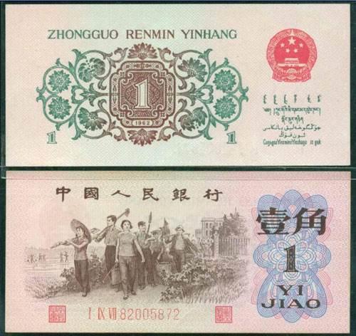 三版背绿水印纸币价值多少钱?三版背绿水印纸币收藏前景