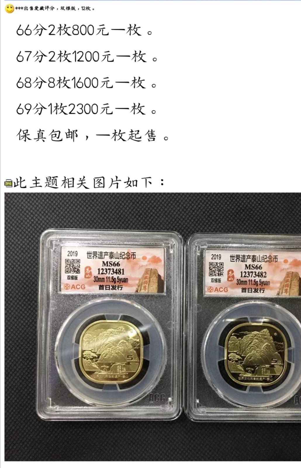 """爱藏""""双梯版""""泰山币高达2300一枚?暴涨460倍!"""