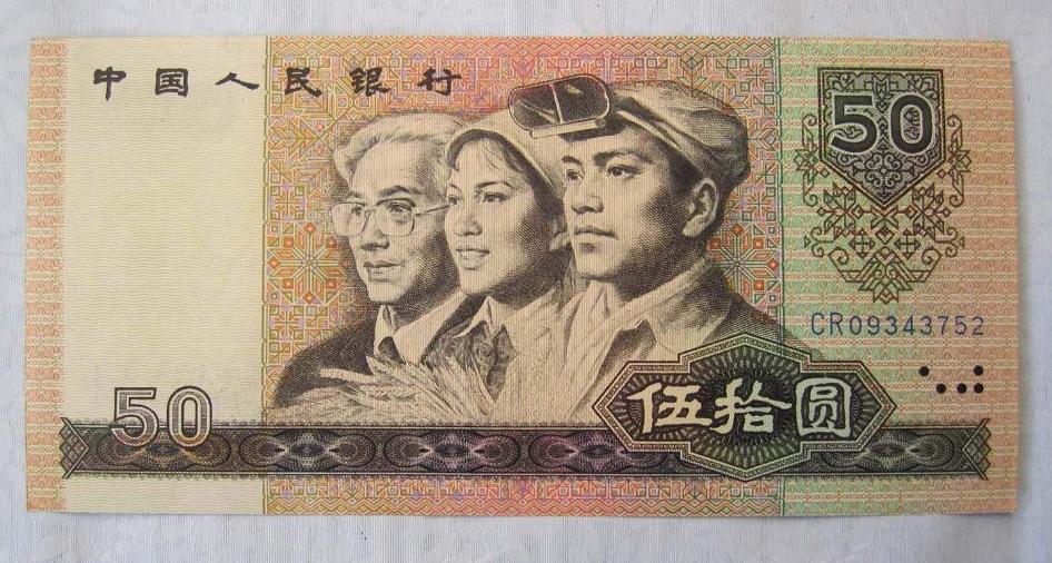 第四套9050纸币值多少钱?第四套9050纸币回收价格表