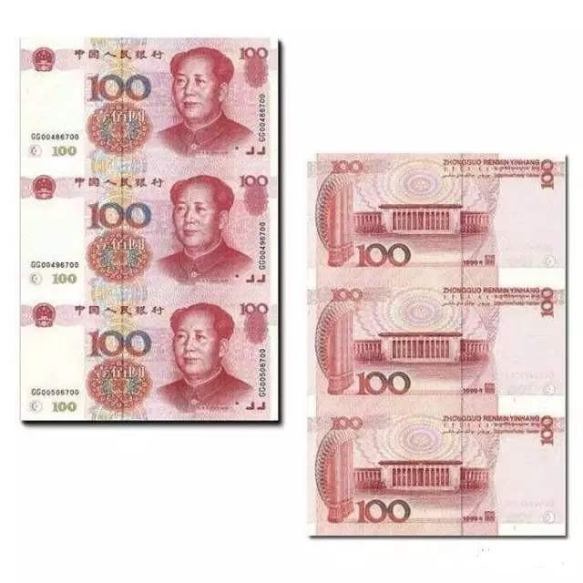 世纪龙卡三连体钞回收价格值多少?世纪龙卡三连体钞收藏价值