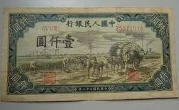 1949年1000元人民币值多少钱一张?1949年1000元人民币激情小说价格