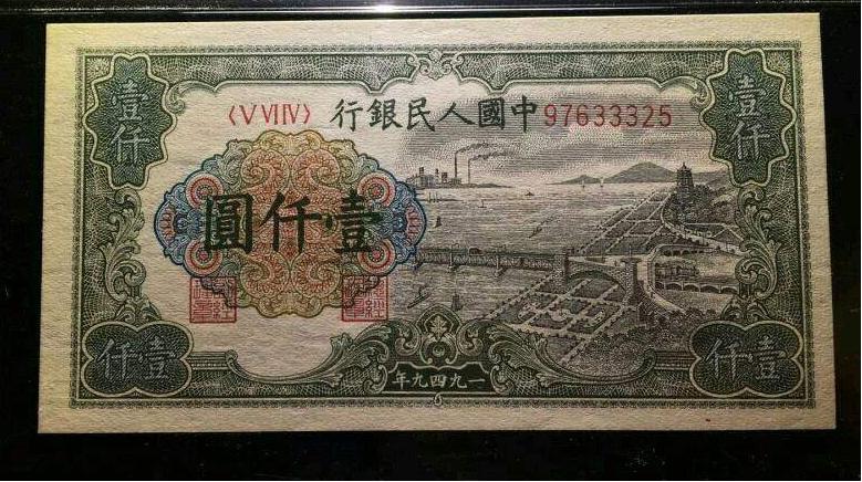 1949年1000元人民币值多少钱一张?1949年1000元人民币收藏价格