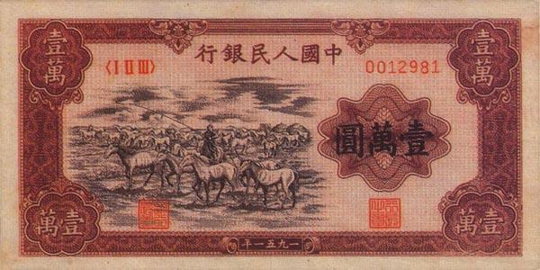 第一套人民币壹万元牧马图价格值多少钱?升值潜力如何?