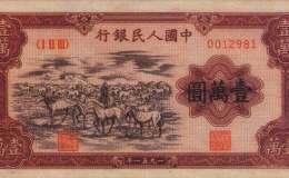 第一套人民幣壹萬元牧馬圖價格值多少錢?升值潛力如何?