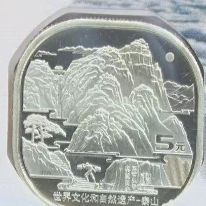 泰山纪念币收藏价值有哪些?泰山纪念币升值空间分析