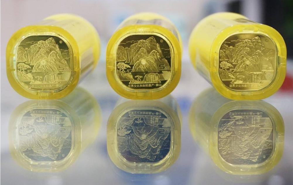 泰山纪念币最高21.5元一枚!泰山纪念币价格还会持续上涨吗?