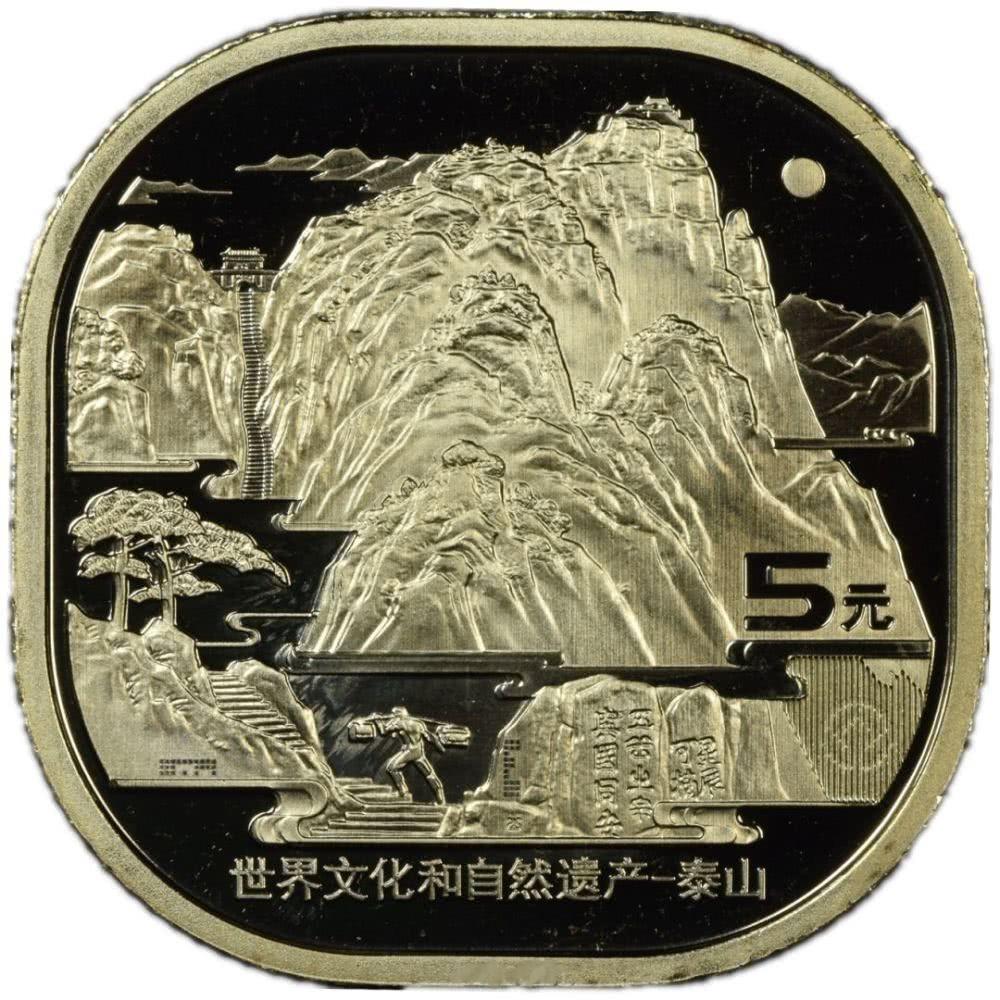泰山纪念币能卖多少钱?附泰山纪念币最新价格表