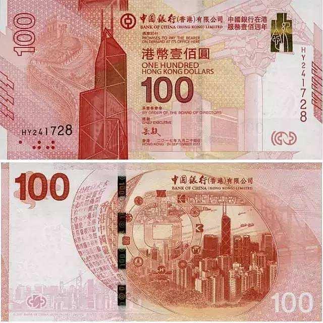 香港中银百年纪念钞回收价格是多少?香港中银百年纪念钞价格