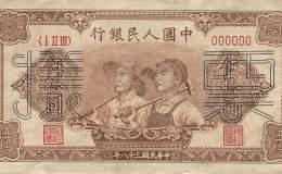 一版紙幣票樣的價格值多少錢?一版紙幣票樣價值