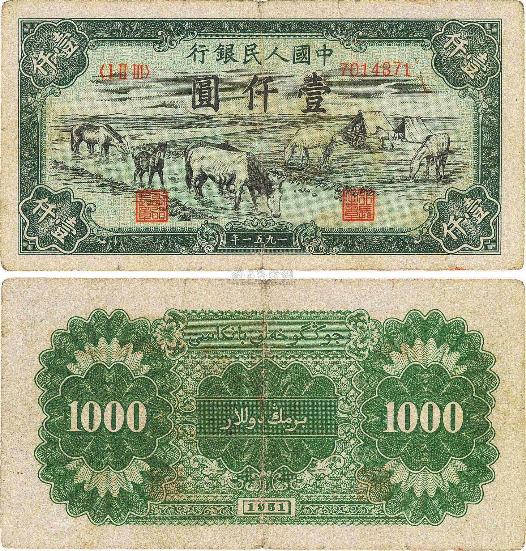一版纸币票样的价格值多少钱?一版纸币票样价值
