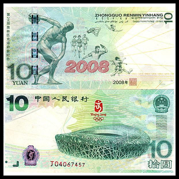 08年奥运钞最新价格多少钱?08年奥运钞最新报价