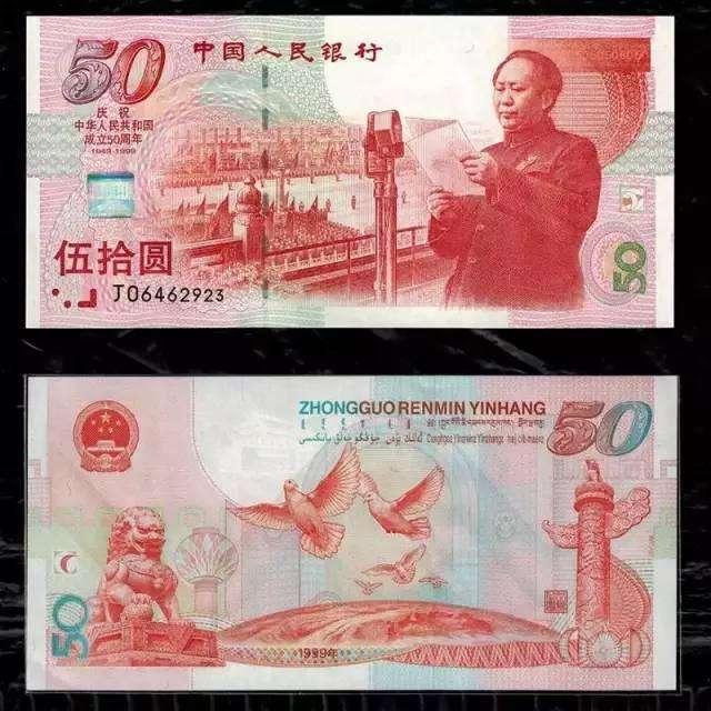 2012年建国五十周年纪念钞价格多少?建国五十周年纪念钞收藏价值