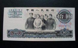 第三套人民币10元值多少钱?第三套人民币10元价格及图片
