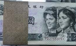 第四套人民币二元1990年版的多少钱?90版2元最新回收价格