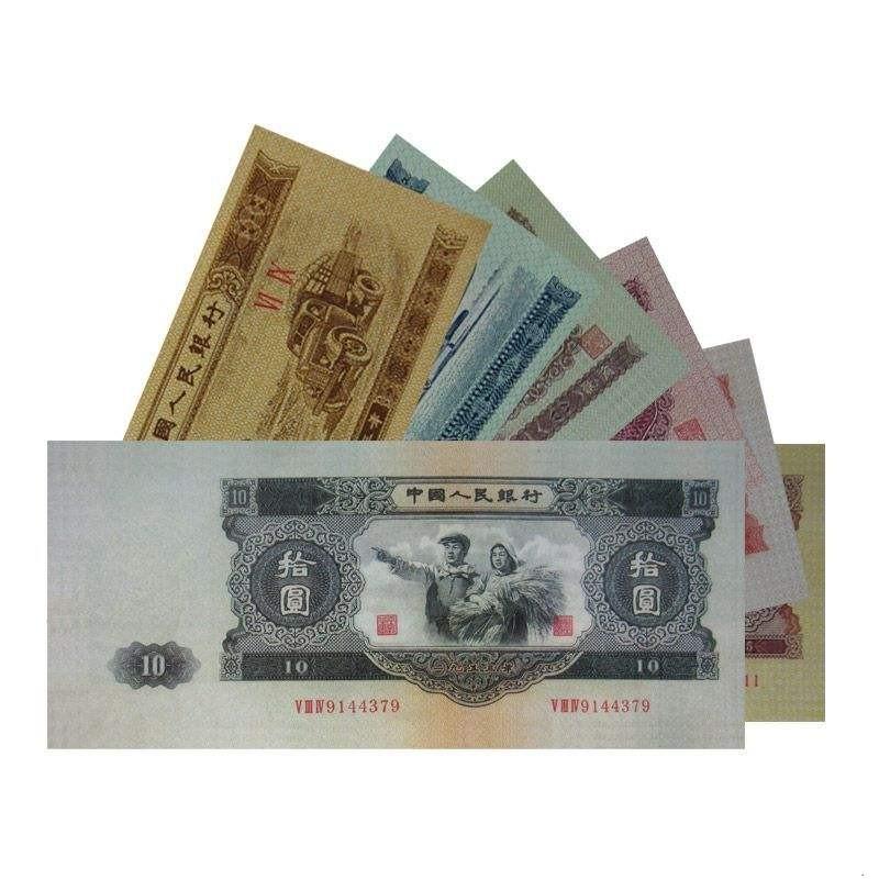 第二套人民币价格多少?第二套人民币大全套最高价格图片详解