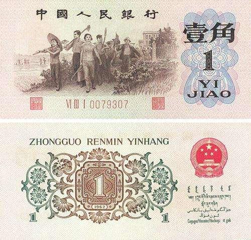第三套人民币背绿水印目前市场价格是多少?背绿水印壹角价值