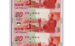 建国50周年三连体纪念钞最新价格值多少?值得波多野结衣番号投资吗?