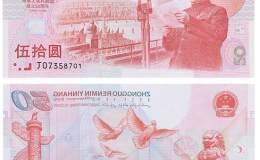 建国纪念钞十连号的目前价格是多少?建国钞十连号行情分析