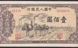 1949年100元价格值多少钱?1949年100元高清av价格
