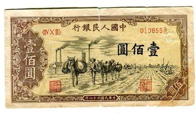 1949年100元价格值多少钱?1949年100元回收价格