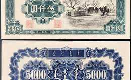 1951年5000元蒙古包纸币价格是多少?1951年5000元蒙古包纸币报价