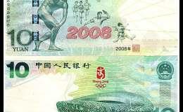 奥运钞回收价钱是多少?奥运钞最新回收价格