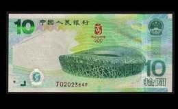 奥运纪念钞回收价格值多少钱?浅谈奥运纪念钞波多野结衣番号前景